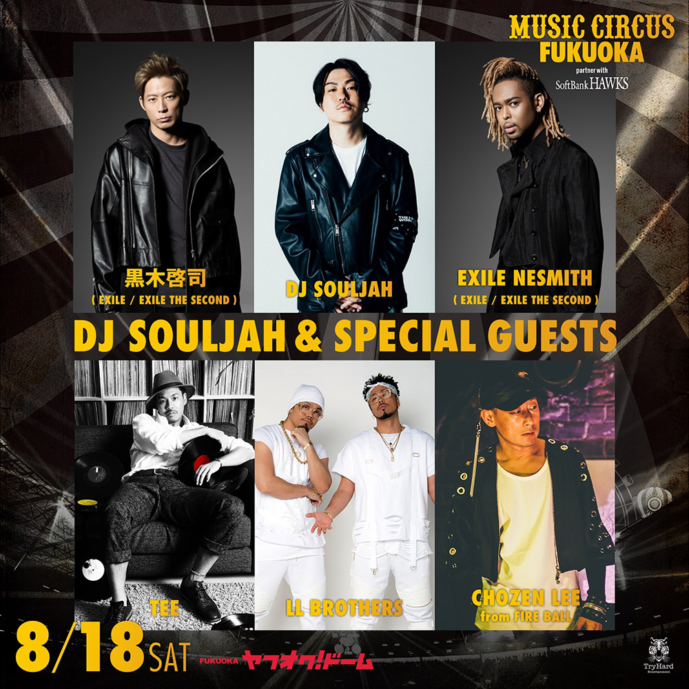DJ SOULJAH & FRIENDS